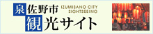 Izumisano city sightseeing